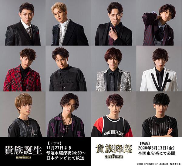 連ドラ「貴族誕生 -PRINCE OF LEGEND-」11月27日より放送! 映画「貴族 ...